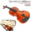 【あす楽】バイオリン セット 初心者向け 練習用 ケース 松...