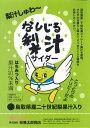鳥取限定 梨汁サイダー 画像3