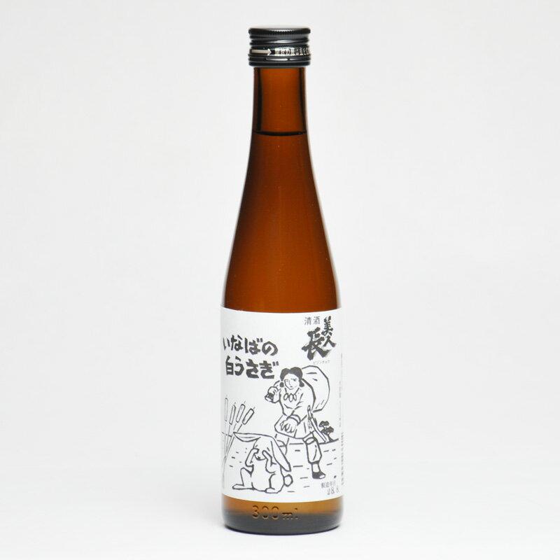 美人長 上撰 300ml 日本酒 鳥取 地酒