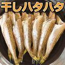 鳥取県産 干し ハタハタ 無頭 1kg前後 干物 冷凍 はた...