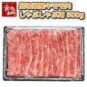ショッピング日本一 鳥取県産牛 モモ肉 しゃぶしゃぶ用 500g 冷凍 産地直送 他のメーカー商品との同梱不可