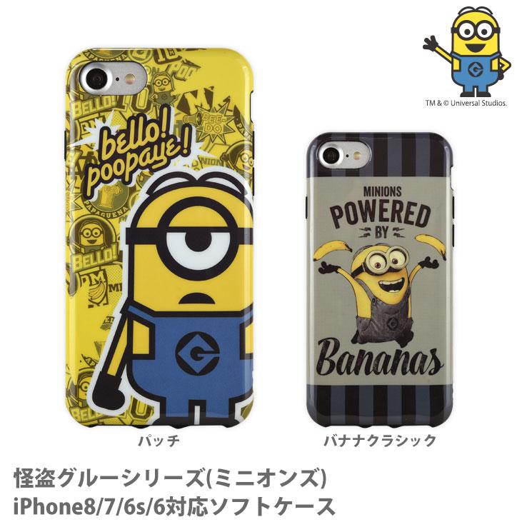 怪盗グルーシリーズ(ミニオンズ) iPhone8/7/6s/6対応ソフトケース