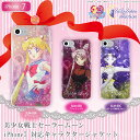 美少女戦士セーラームーン iPhone7対応 キャラクタージャケット
