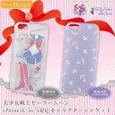 【ネット限定】美少女戦士セーラームーン iPhoneSE/5s/5対応キャラクタージャケット