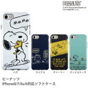 ピーナッツ iPhone8/7/6s/6対応ソフトケース...