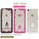 「美少女戦士セーラームーン」 iPhone8/7/6s/6対...