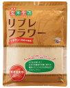 【メール便可能】「シガリオ」の玄米全粒粉 リブレフラワー 国産玄米使用 リブレフラワーブラウン 500gいきいき玄米生活
