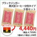 【お値段据え置き】「シガリオ」 ブラックジンガー黒大豆香琲 分包タイプ (2g x 36