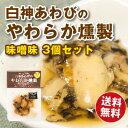 【送料無料】メーカー直送白神あわびのやわらか燻製味噌味 3個セット 日本白神水産/白神あわび