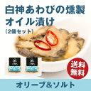 【送料無料】白神あわびの燻製オイル漬けオリーブ&ソルト 2個セット日本白神水産/白神あわび/メーカ直送
