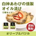 【送料無料】白神あわびの燻製オイル漬けオリーブ&バジル 2個...