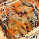 ハタハタ寿し(200g入り)美味しい 海産物 贈り物 贈答品...