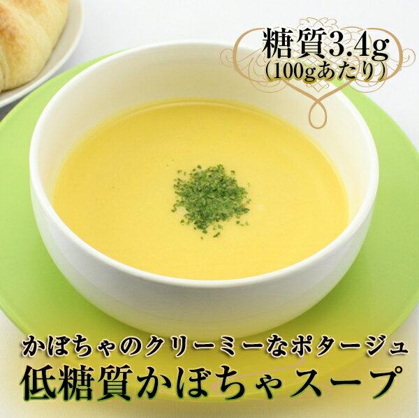 熱々でも冷製でも低カロリーで低糖質糖質オフパンに良く合うスープの誕生ですとろ〜りかぼちゃがクリーミー