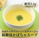 【熱々でも冷製でも♪】【低カロリーで低糖質!糖質オフパンに良く合うスープの誕生です♪】とろ〜りかぼちゃがクリーミーな『低糖質かぼちゃスープ 32食パック』美味し...