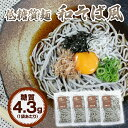糖質制限 麺 低糖質 麺 低糖質麺 和そば風(やわらか麺)4...