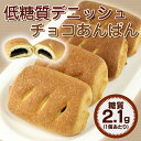 糖質制限 パン 低糖質 デニッシュチョコあんぱん(1袋8個入り) 糖質制限パン 低糖質