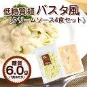 『低糖質麺パスタ風&パスタソース(クリーム)4食セット』糖質制限ダイエット中の方にオスス