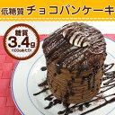 【糖質1.5g/1枚】『低糖質チョコパンケーキ』1袋(9枚)糖質100gあたり3.4g 【ローカーボ ロ