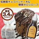 【送料無料】糖質90%OFF!低糖質チョコパンケーキ 2袋 & 糖類ゼロシロップ<メープル風味