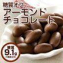 【糖質制限 チョコレート】【糖質9.1g/100g】糖質オフ
