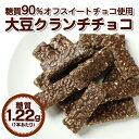 【糖質制限 チョコレート】【糖質1.2g/1本】糖質90%OFF スイートチョコ使用大豆クランチチ