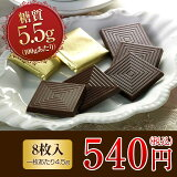 【糖類不使用・糖質5.5gオフチョコ】糖質オフ スイートチョコレート (キャレタイプ8枚入り) 糖質制限ダイエット中の方にオススメ