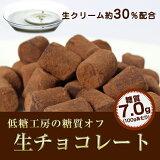【3000以上?】【糖類不使用】『糖質オフ 生チョコレート 100g 』980 糖質制限ダイエット中の方にオススメ!