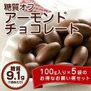 チョコレート アーモンド ダイエット