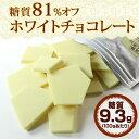 糖質制限 チョコレート 低糖質 糖質オフ ホワイトチョコレー...