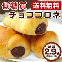 【初回限定 送料無料】【糖質1個2.9g 食物繊維12.9g】