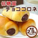 【糖質1個2.9g 食物繊維12.9g】『低糖質チョココロネ