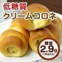 【糖質1個2.9g 食物繊維11g】『低糖質クリームコロネ 8個(1袋4個入×2袋)』美味しいカスタ
