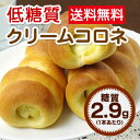 【糖質1個2.9g 食物繊維11g】『低糖質クリームコロネ