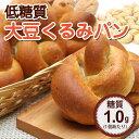 糖質制限 パン 低糖質 大豆くるみパン 6個(1袋) 糖質制限パン 低糖質パン 低糖質 パ