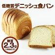 【糖質1枚2.3g!食物繊維8.5g!】『低糖質デニッシュ食パン 1斤』美味しい糖質制限食♪ダイエット中の方にもぴったりのデニッシュパン【低糖質パン】【デニッシュ】【低糖質食品/低糖質 パン】【合計5400円以上送料無料♪】【ローカーボ】