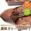 【糖質1個3.5g】『糖質84%オフミルクチョコ使用 濃厚ガトーショコラ 4個入』【糖質制