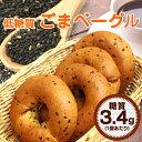 【低糖質 パン 糖質制限 パン】低糖質ごまベーグル【2