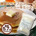 『糖質92%オフ パンケーキ・ホットケーキミックス(500g入)』糖質制限中の方にオススメ♪低糖 スイーツにも!【糖質制限食】【炭水化物ダイエット】【糖質オフ】【合計5400円以上送料無料♪】