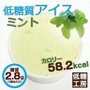 【糖質1個2.8g】『低糖質アイス<ミント味>(6個入り)』美味しい糖質制限スイーツ♪ダイエ
