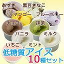 砂糖不使用アイス(低糖質アイス)10種セット(ローカーボ 糖質制限 低糖質 スイーツ ダイ