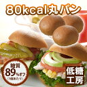 糖質制限 パン 低糖質 ふすまパン 80kcal丸パン 12個