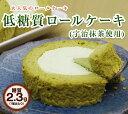 【送料無料】【糖質制限・低糖質スイーツ】低糖質ロールケーキ(...