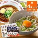 【送料無料】ダイエットフード ダイエット食品 低糖質麺お買い得・お試しセット 糖質オフ