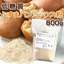 【ホームベーカリーで糖類ゼロ・糖質オフのふすまパンを】ふすまパンミックス 800g(パンミ