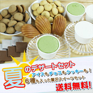 デザート スイーツセット クッキー・マドレーヌ・アイス・チョコレート 盛りだくさん スイーツ