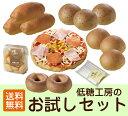 【送料無料♪】【ダイエットに糖質オフのふすまパン】『低糖工房のお試しセット』小麦粉・砂糖不使用、糖質制限ダイエット中の方にオススメ/低糖質食品/低糖質 パン