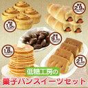 おやつにも朝食にも大活躍の低糖質パンとスイーツセット『低糖工房の菓子パンスイーツセット』 糖質制限 低糖質 糖質オフ パン スイーツ(シュガーレス チョコレート アーモンド パンケーキ チョコあんパン パンケーキ)
