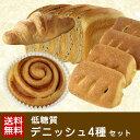 糖質制限 パン 低糖質 デニッシュセット (クロワッサン デニッシュ食パン デニッシュ