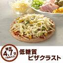ボリュームたっぷりのピザをお好きな具材とソースで作れるお手軽低糖質クラスト!