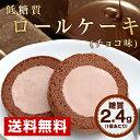 【送料無料】【糖質制限 低糖質スイーツ】低糖質 チョコロールケーキ 8個【糖質2.4g/1個】